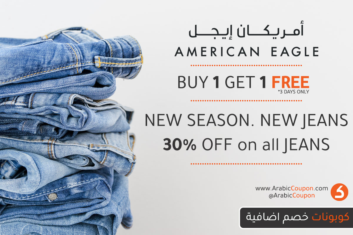 American Eagle Buy 1 get 1 FREE & 30% OFF on all jeans