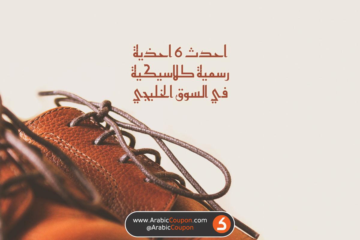 احدث 6 احذية رسمية وصلت السوق الخليجية - اخبار الموضة 2020 - اكتوبر