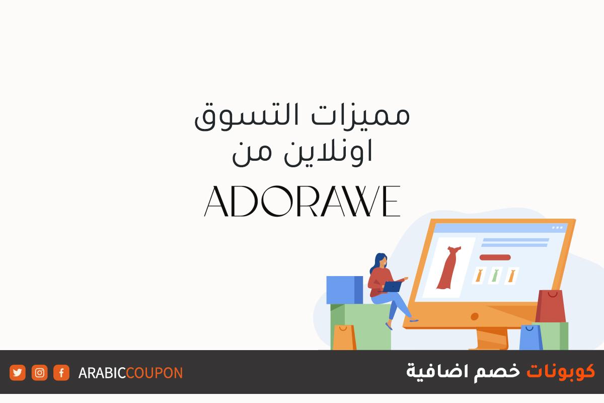 مميزات التسوق من موقع ادوراوي (Adorawe) اونلاين مع كوبونات وكودات خصم اضافية