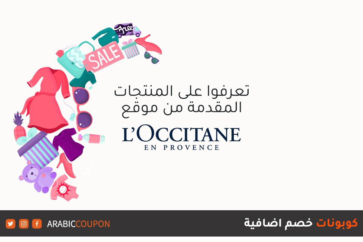 اكتشف جميع المنتجات المتوفرة من موقع لوكسيتان (L'Occitane) للتسوق اونلاين مع كوبونات خصم