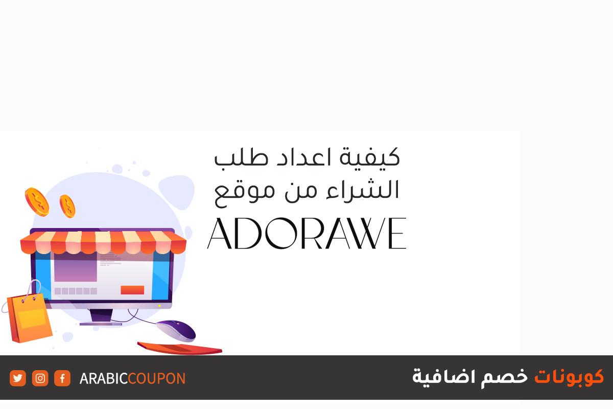 كيفية الشراء اونلاين من موقع ادوراوي (ADORAWE) مع كوبونات خصم اضافية