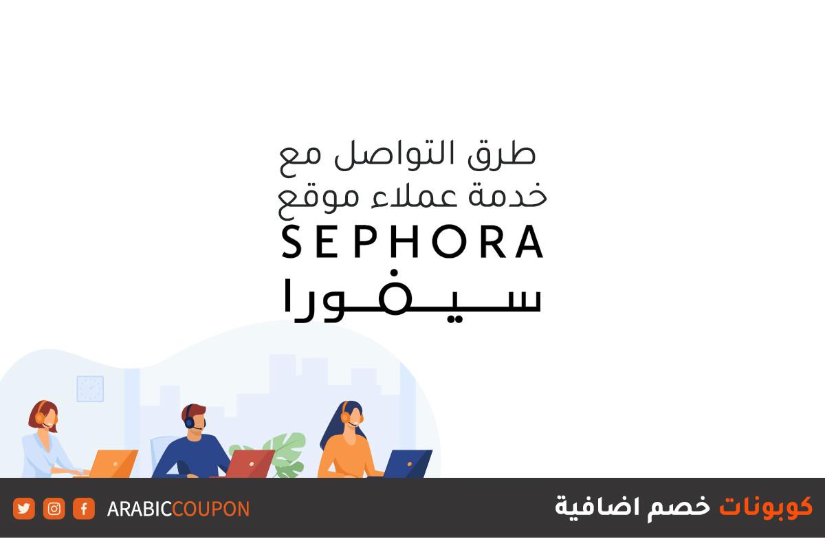 """طرق التواصل مع خدمة عملاء موقع سيفورا """"SEPHORA"""" - مراجعة مواقع التسوق اونلاين"""