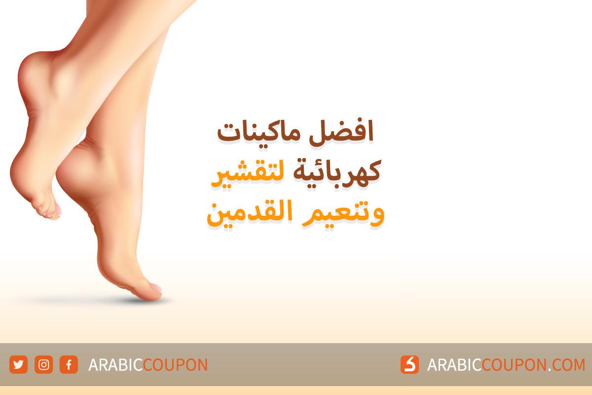 اكتشف افضل الاجهزة الكهربائية لتقشير, ازالة الجلد الجاف وتنعيم القدمين