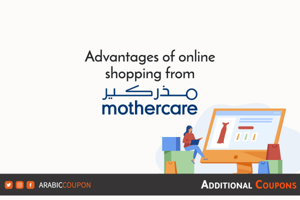 The advantages of buying online from the Mothercare website with additional coupons & promo codes