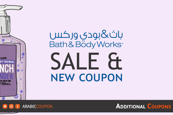 Bath and Body Works announced the launch of new coupons and promo codes