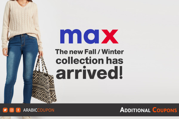 Max Fashion / City Max announced the arrival of fall / winter collection with additional coupons and promo codes