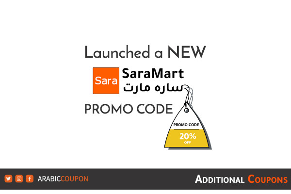 Sara Mart launched a new 20% discount coupon code / promo code for online shopping