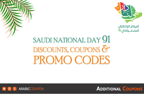What are the Saudi National Day 91 discounts, coupons and promo codes