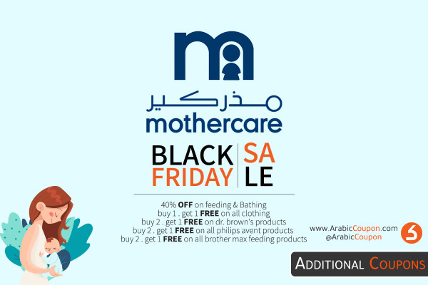 Updated MotherCare Black Friday SALE - 2020 - 40% OFF & Buy 1 Get 1 FREE