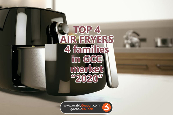 """The best 4 air fryers for families in the Gulf market """"2020"""" - the latest news of kitchen supplies and electronics"""