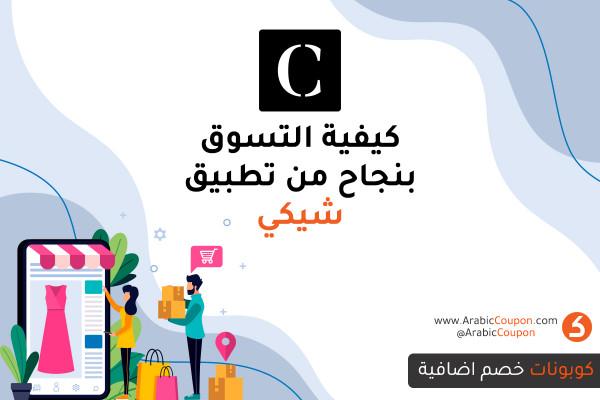خطوات واسرار التسوق من تطبيق شيكي (Chicy) لاقصى توفير بعام 2021