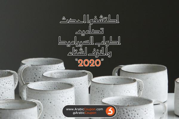 أحدث إصدارات الأكواب السيراميك / الخزف لشتاء 2020 في أسواق الخليج