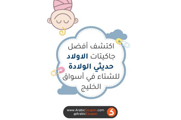 اجدد وأفضل جاكيتات الأولاد حديثي الولادة لشتاء 2020 في أسواق الخليج - أخبار أزياء الأطفال