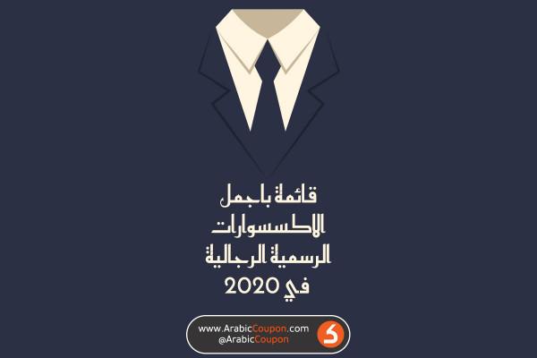 اجمل الاكسسوارات الرسمية الرجالية لخريف وشتاء ٢٠٢٠ - احدث اخبار الموضة في الخليج