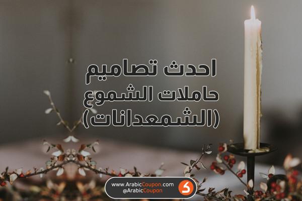 اجمل تصاميم حاملات الشموع (الشمعدانات) في اسواق الخليج لشتاء ٢٠٢٠ - احدث اخبار الديكورات