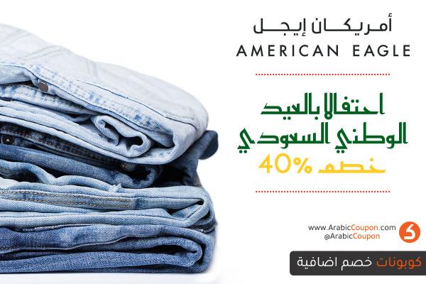 البدء اليوم بخصم 40% من امريكان ايجل بمناسبة اليوم الوطني السعودي