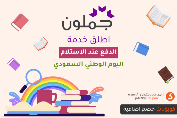 اطلاق خدمة جديدة من جملون, الدفع عند الاستلام بمناسبة العيد الوطني السعودي (سبتمبر 2020)