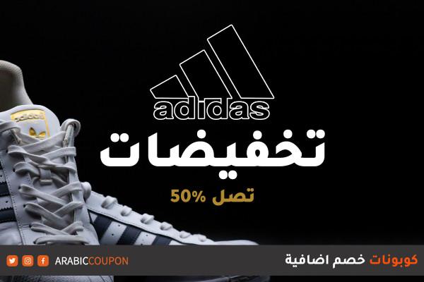 اعلن موقع اديداس (Adidas) عن انطلاق تخفيضات موسم صيف مع كوبونات خصم اضافية