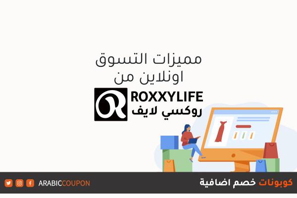 مميزات التسوق عبر الانترنت من موقع روكسي لايف (RoxxyLife) بالاضافة الى كوبونات وكودات خصم
