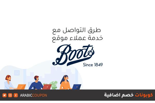 طرق التواصل مع خدمة عملاء موقع بوتس (Boots) مع كوبونات خصم اضافية