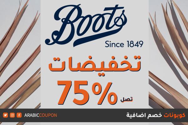 تنزيلات موقع بوتس بخصم يصل 75% على جميع المنتجات مع كوبون خصم اضافي