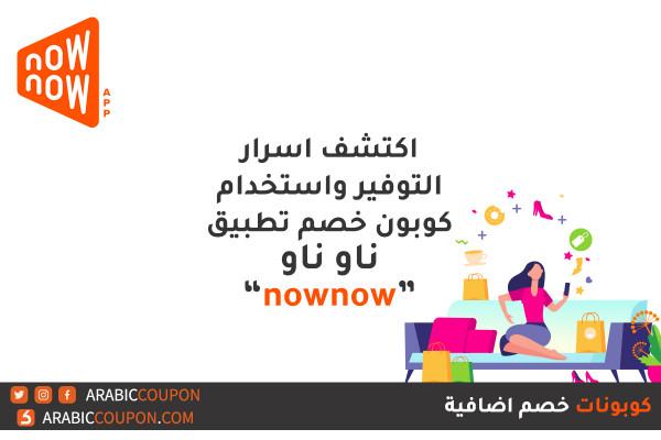 """اكتشف طرق التوفير عند استعمال تطبيق ناو ناو """"nownow"""" وكيفة استعمال كود خصم ناو ناو """"nownow"""""""