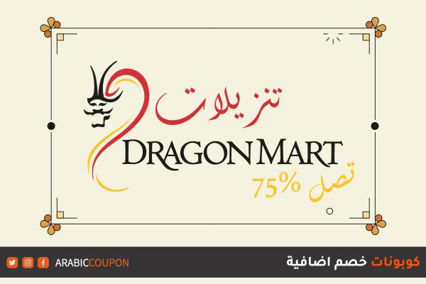 اطلق موقع دراغون مارت (سوق التنين) خصومات هائلة تصل ٧٥% مع كوبون وكود خصم اضافي