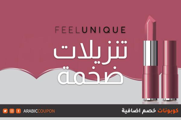 انطلقت الخصومات الهائلة من موقع فيل يونيك (Feelunique) لاكثر من ٢٠٠ ماركة مع كوبونات واكواد خصم