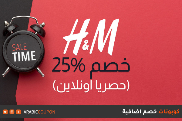 25% OFF from H&M on all online purchases with additional coupons & promo codes