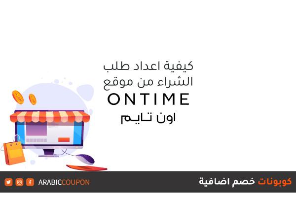طريقة التسوق اونلاين من موقع اون تايم (Ontime) مع كوبونات وكودات خصم اون تايم الجديدة
