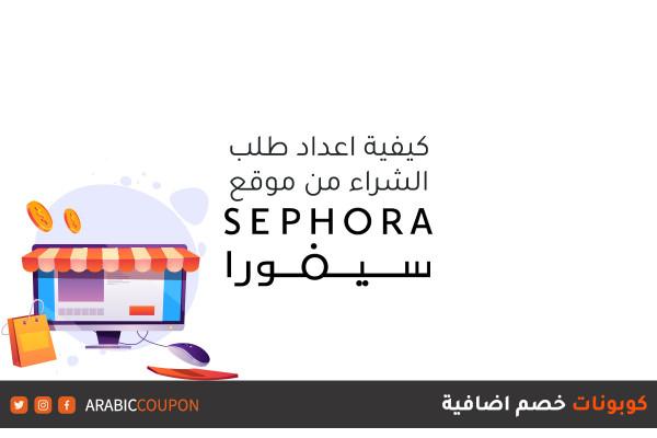 """طريقة التسوق اونلاين الناجحة من موقع سيفورا """"SEPHORA"""" مع كوبونات وكودات خصم اضافية"""