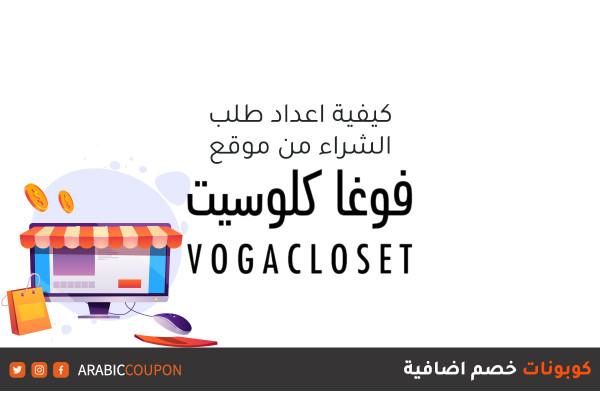 كيفية التسوق اونلاين من موقع فوغا كلوسيت (VogaCloset) مع كوبونات واكواد خصم