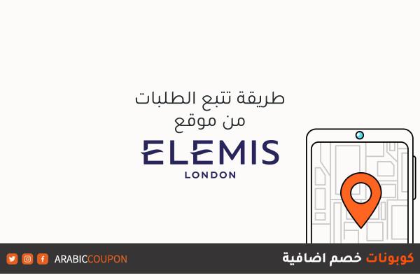 اسهل طرق تتبع الطلبات من موقع إيليمس (Elemis) مع اكواد خصم اضافية