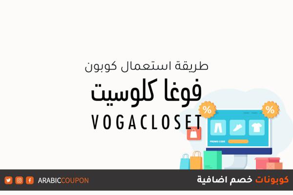طريقة استعمال كوبون وكود خصم موقع فوغا كلوسيت (VogaCloset) مع كودات خصم جديدة