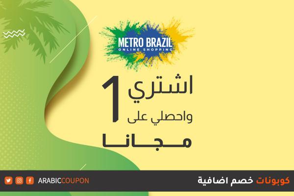 عروض اشتر ١ واحصل على ١ مجانا من موقع مترو برازيل  بالاضافة الى كوبون خصم
