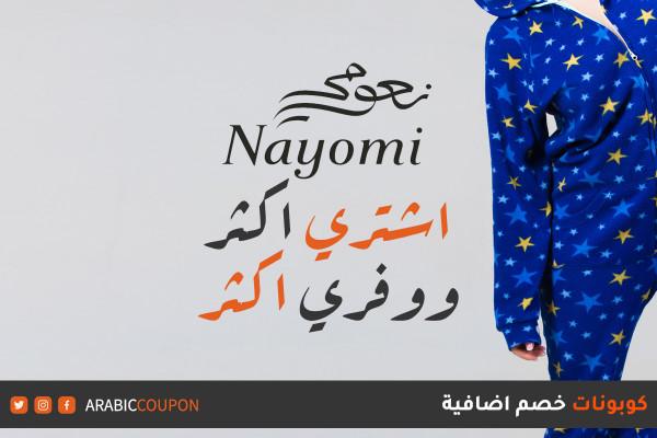 تسوقي اكثر ووفري مع خصومات موقع نعومي (Nayomi) بالاضافة الى كوبونات وكودات خصم