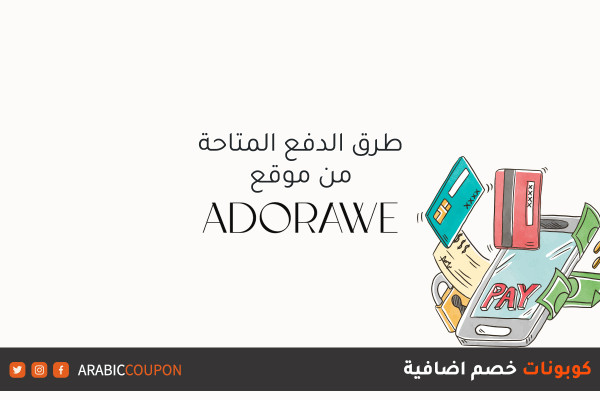 طرق الدفع المتوفرة والمدعومة من موقع ادوراوي (ADORAWE) للتسوق اونلاين مع كوبونات خصم اضافية