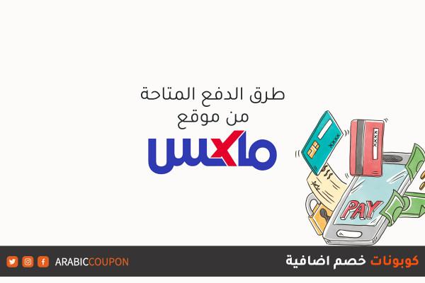 طرق الدفع المتاحة في موقع ماكس فاشون (MaxFashion) / سيتي ماكس (CityMax) للتسوق اونلاين مع كودات خصم اضافية