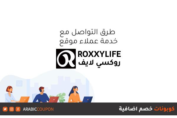 طريقتين للتواصل مع قسم خدمة العملاء من موقع روكسي لايف (RoxxyLife) بالاضافة الى كوبونات وكودات خصم