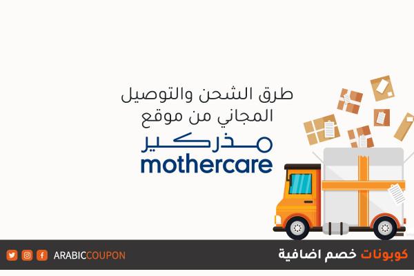 كل ما تريد معرفته عن خدمات الشحن والتوصيل المجاني من موقع مذركير (Mothercare) بالاضافة لكوبونات