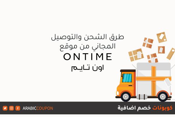 خدمة الشحن وامكانية التوصيل المجاني من موقع اون تايم (Ontime) - مراجعة مواقع التسوق اونلاين