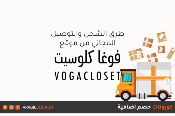 خدمات الشحن والتوصيل من موقع فوغا كلوسيت (VogaCloset) مع كوبونات واكواد خصم