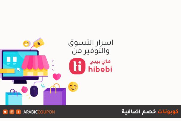 أسرار التوفير عند الشراء اونلاين من موقع هاي بيبي (HIBOBI) مع كوبونات خصم