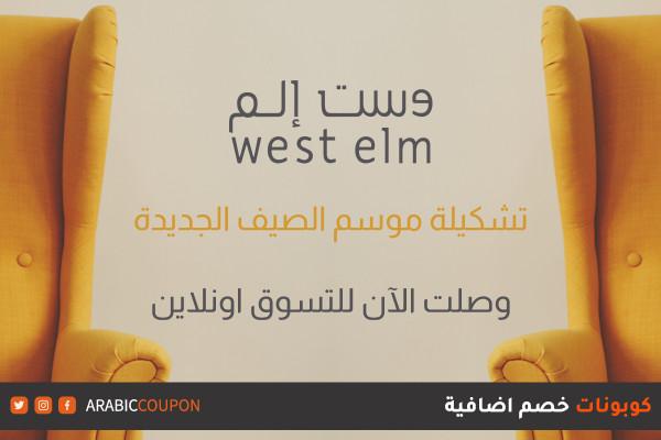 تسوق تشكيلة الصيف الجديدة من موقع وست إلم (West Elm) مع كوبونات اضافية