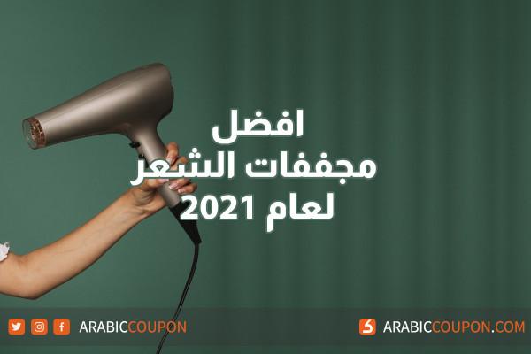 5 افضل مجففات الشعر في الخليج لعام 2021 - احدث اخبار التكنولوجيا والتقنيات بالاضافة الى المراجعات