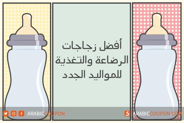 أفضل زجاجات الرضاعة والتغذية للمواليد الجدد - احدث منتجات ومستلزمات الاطفال