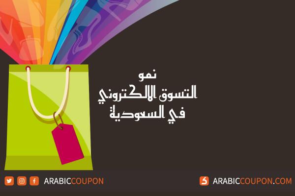 نمو التسوق الالكتروني في السعودية - اخبار التسوق اونلاين والتقنيات
