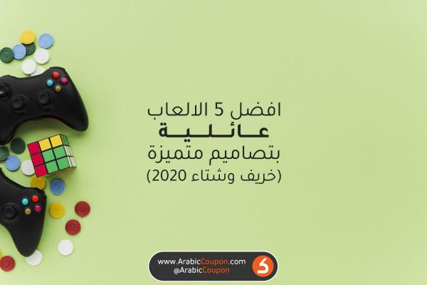 أفضل 5 ألعاب عائلية بتصميمات غير عادية في أسواق الخليج لخريف وشتاء 2020
