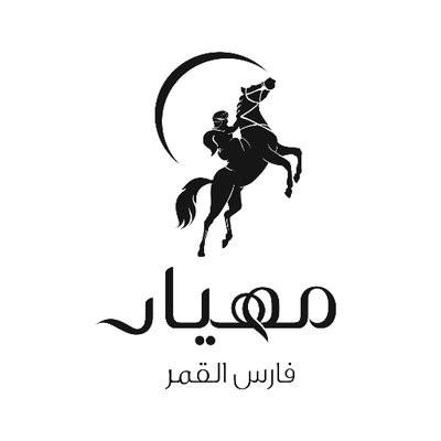شعار مهيار 2021 - كوبون عربي - كوبونات وكودات خصم مهيار