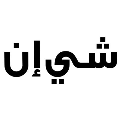 شعار موقع شي ان - 2021 - كوبون عربي - كود خصم - صفقات